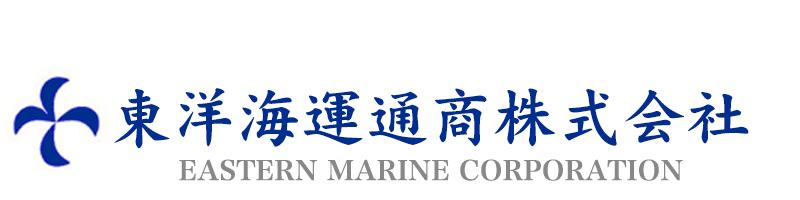 東洋海運通商株式会社 EASTERN MARINE CORPORATION