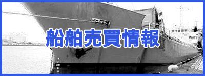 船舶売買情報