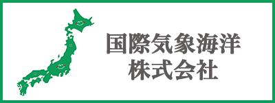 国際気象海洋株式会社